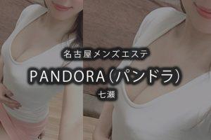 名古屋にあるメンズエステ「PANDORA(パンドラ)」のセラピスト「七瀬」さんのアイキャッチ画像です。
