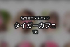 名古屋にあるメンズエステ「タイガーカフェ」のセラピスト「T嬢」さんのアイキャッチ画像です。