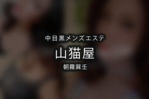 中目黒メンズエステ「山猫屋」朝霧巽壬さんのアイキャッチ画像です。