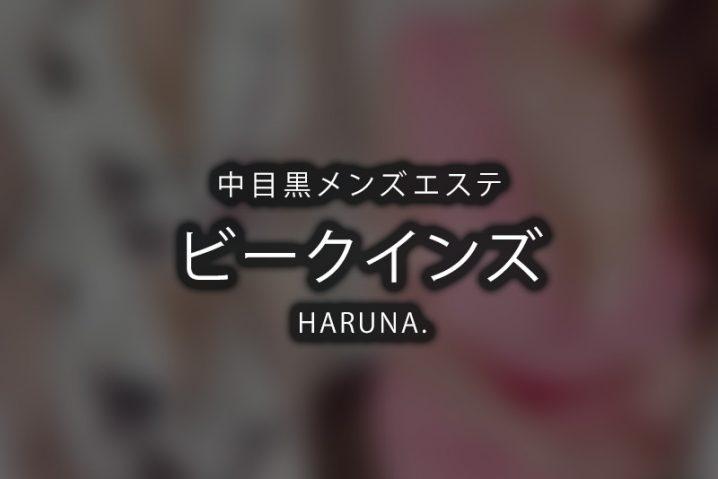 【体験】中目黒「B-Qins(ビークインズ)」HARUNA.【退店済み】