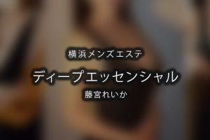 横浜にあるメンズエステ「ディープエッセンシャル」のセラピスト「藤宮れいか」さんのアイキャッチ画像です。