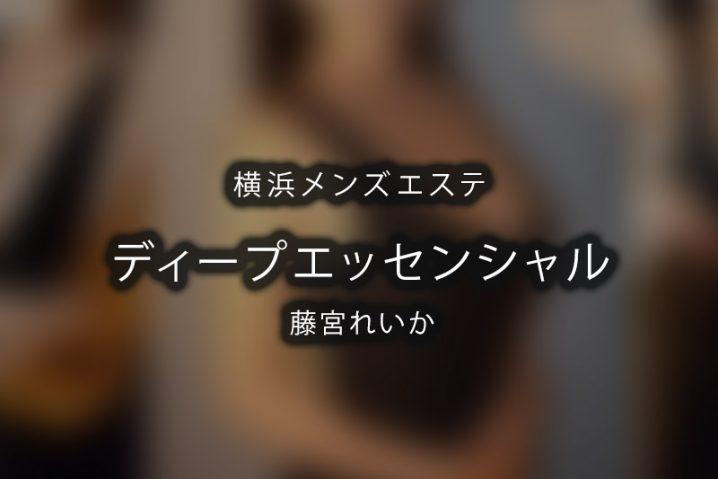 【体験】ディープエッセンシャル川崎プレミアム店(藤宮れいか)【退店済み】