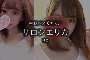 【体験】中野「サロンエリカ」りこ〜2回目の4TBで初体験〜
