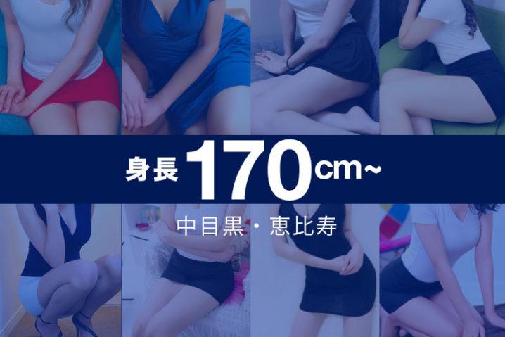 【2020年3月】中目黒・恵比寿エリア170cm以上の背が高いセラピスト【52人】