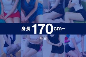 【2020年2月】新宿エリア170cm以上のセラピスト【55人】
