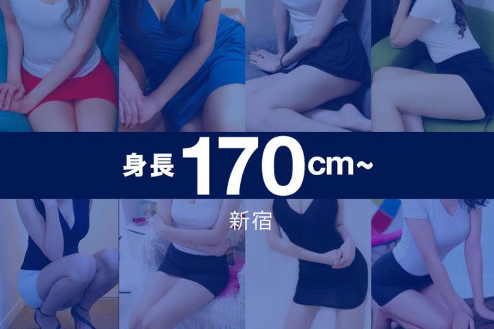 【まとめ】新宿エリア170cm以上の背が高いセラピスト