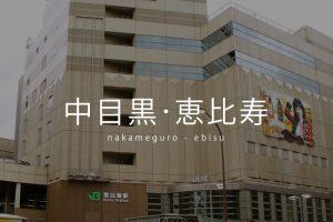 【まとめ】中目黒・恵比寿エリアのメンズエステ店一覧37件【2020年3月】