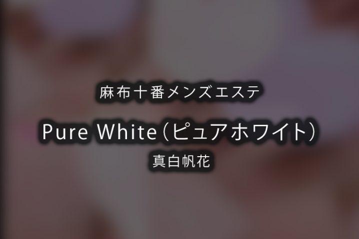 【体験】麻布十番「Pure White(ピュアホワイト)」真白帆花【閉店】