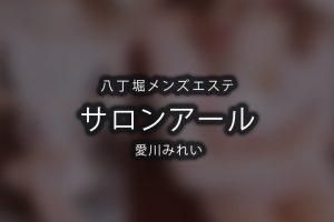 【体験】茅場町「サロンアール」愛川みれい【退店済み】