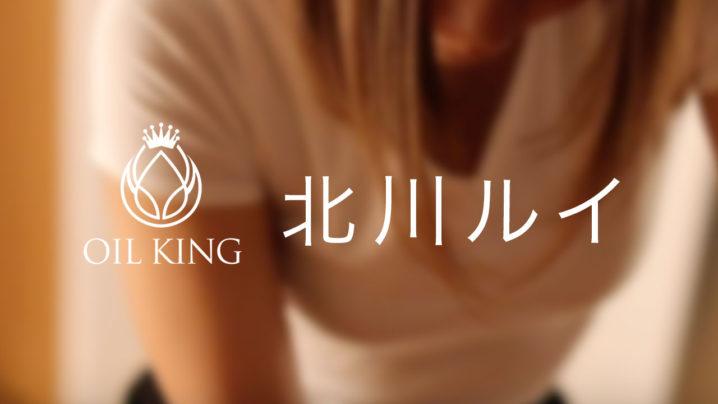 【施術風景】横浜「OIL KING(オイルキング)」北川ルイ