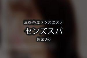【体験】三軒茶屋「センズスパ」鈴宮りの【退店済み】