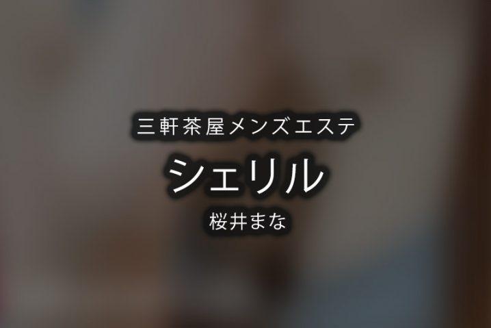 【体験】三軒茶屋「アロマシェリル」桜井まな【閉店】