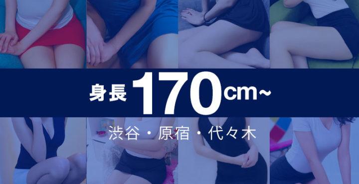 【2020年7月】渋谷・原宿・代々木エリア170cm以上のセラピスト【27人】