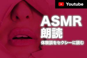 【まとめ】メンズエステ体験談をセクシーに朗読してみた【Youtube】