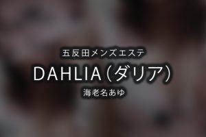 五反田にあるメンズエステ「DAHLIA(ダリア)」のセラピスト「海老名あゆ」さんのアイキャッチ画像です。