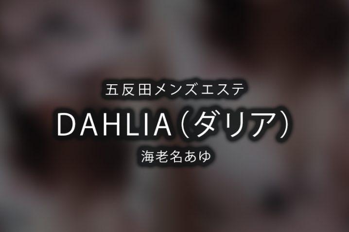 【体験】五反田「DAHLIA(ダリア)」海老名あゆ【退店済み】