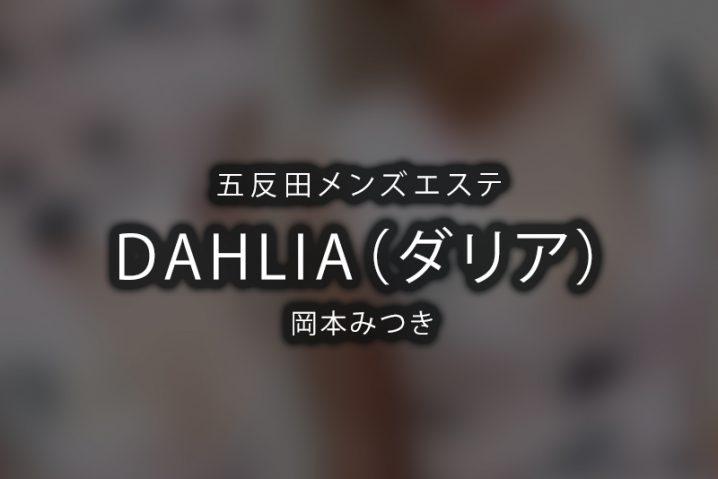 【体験】五反田「DAHLIA(ダリア)」岡本みつき【退店済み】