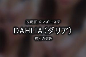 五反田にあるメンズエステ「DAHLIA(ダリア)」のセラピスト「有村のぞみ」さんのアイキャッチ画像です。