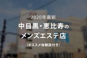 【2020年最新版】中目黒・恵比寿メンズエステ店一覧【まとめ】