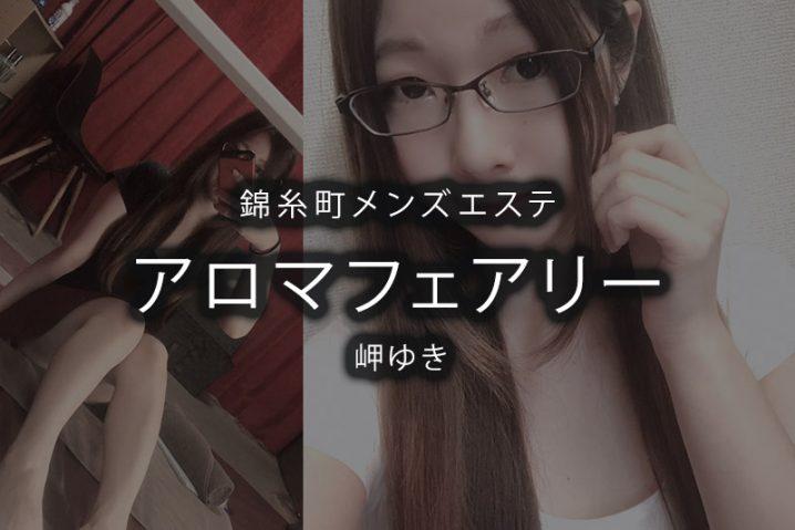 【体験】錦糸町「アロマフェアリー」岬ゆき〜元メイド眼鏡女子のギャップ〜