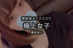 東東新宿にあるメンズエステ「極上女子」橋本あいさんのアイキャッチ画像です。