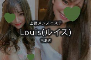 【体験】上野「Louis(ルイス)」ちあき〜苦しいは可愛い〜