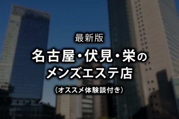 【最新版】名古屋・伏見・栄メンズエステ店一覧【まとめ】