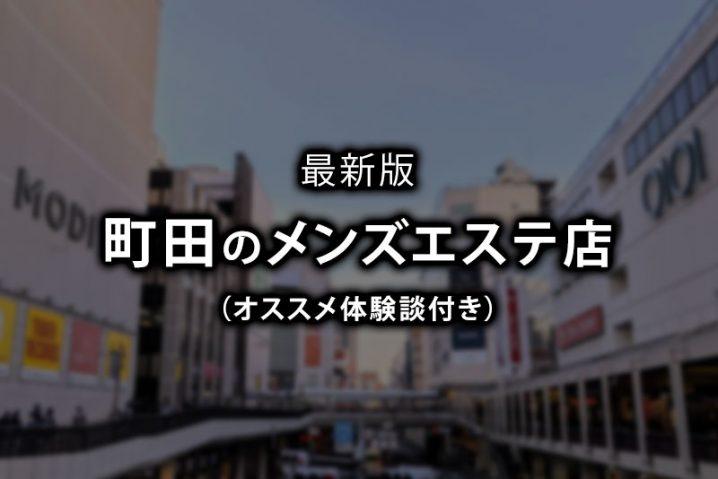 【最新版】町田のメンズエステ店一覧【まとめ】