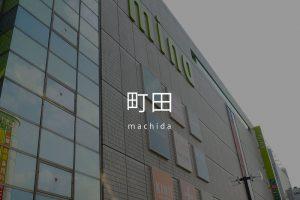 【まとめ】町田エリアのメンズエステ店一覧10件【2020年3月】