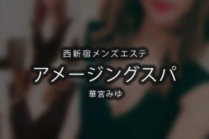 西新宿メンズエステ「アメージングスパ」華宮みゆさんのアイキャッチ画像です。