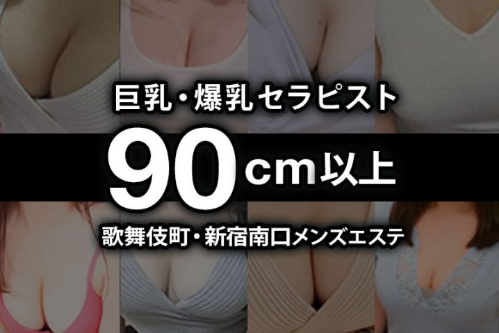 【2021年3月】高田馬場・新大久保・大久保おっぱい90cm以上の巨乳・爆乳セラピスト【245人】