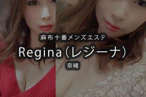 麻布十番メンズエステ「Regina(レジーナ)」奈緒さんのアイキャッチ画像です。