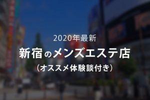 【2020年最新版】新宿メンズエステ店【オススメ体験談付き】