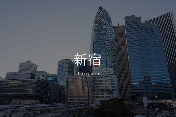 【まとめ】新宿エリアのメンズエステ店一覧60件【2020年5月更新】