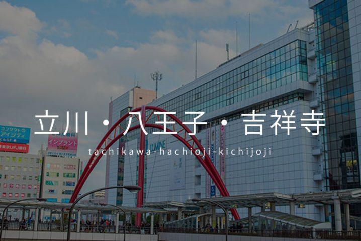 【2020年最新版】立川・八王子・吉祥寺メンズエステ店一覧【まとめ】