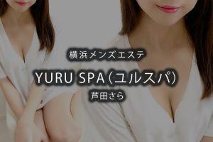 横浜にあるメンズエステ「YURU SPA(ユルスパ)」のセラピスト「芦田さら」さんのアイキャッチ画像です。