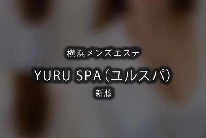 【体験】横浜「YURU SPA(ユルスパ)」新藤〜異次元の気持ちよさ〜