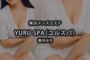 横浜にあるメンズエステ「YURU SPA(ユルスパ)」のセラピスト「蒼井ゆき」さんのアイキャッチ画像です。