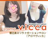 恵比寿 Aroma Vicca