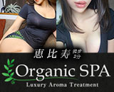 恵比寿 Organic SPA