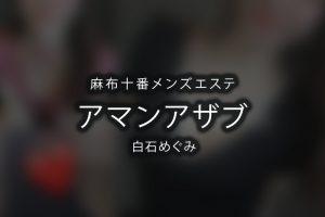 麻布十番メンズエステ「AMAN azabu」白石めぐみさんのアイキャッチ画像です。
