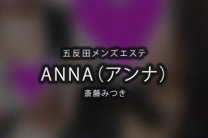 五反田にあるメンズエステ「ANNA(アンナ)」のセラピスト「斎藤みつき」さんのアイキャッチ画像です。