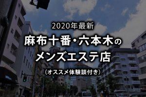 【2020年最新版】麻布十番・六本木メンズエステ店一覧【まとめ】