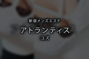 新宿のメンズエステ「アトランティス」「ユズ」さんの写真です。