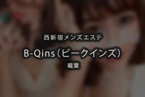 西新宿メンズエステ「B-Qins(ビークインズ)」織葉さんのアイキャッチ画像です。