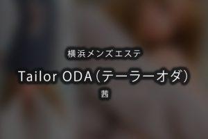 横浜にあるメンズエステ「Tailor ODA(テーラーオダ)」のセラピスト「茜」さんのアイキャッチ画像です。