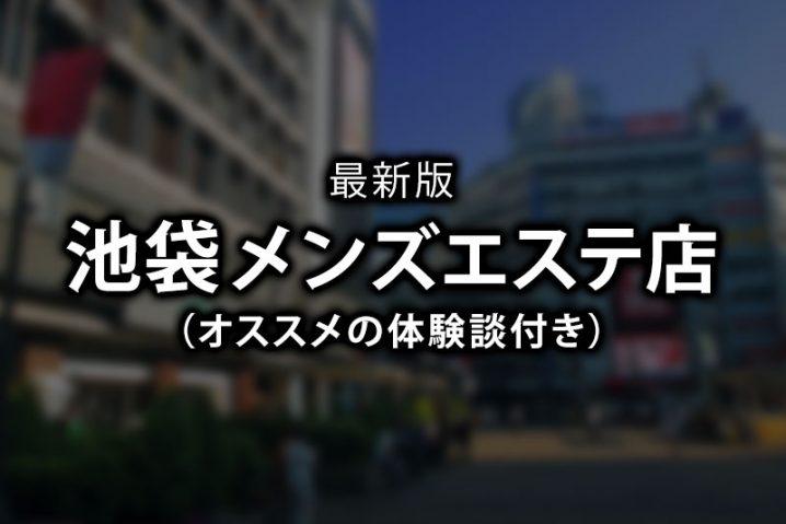 【最新版】池袋メンズエステ店一覧【まとめ】