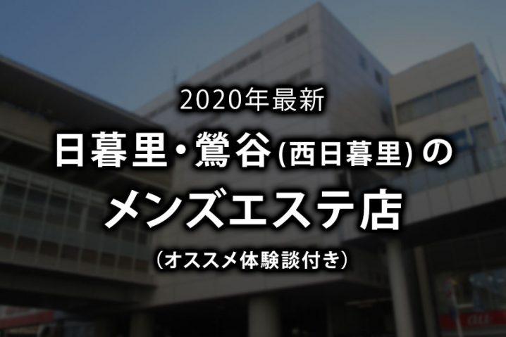 【最新版】日暮里・鶯谷 (西日暮里) メンズエステ店一覧【まとめ】