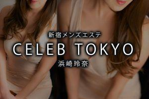 【体験】新宿「CELEB TOKYO」浜崎玲奈〜超健全と思っていたら〜