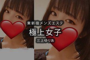 東新宿にあるメンズエステ「極上女子」三上ゆりあさんのアイキャッチ画像です。